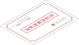 登記済権利証書のイラスト素材 [FYI03063585]