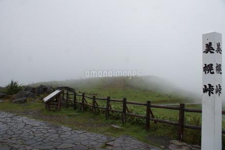 霧の美幌峠の写真素材 [FYI03076727]