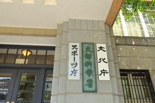 文部科学省   東京都の写真素材 [FYI03103339]
