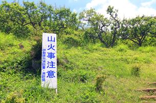 山火事注意の立て看板の写真素材 [FYI03104699]