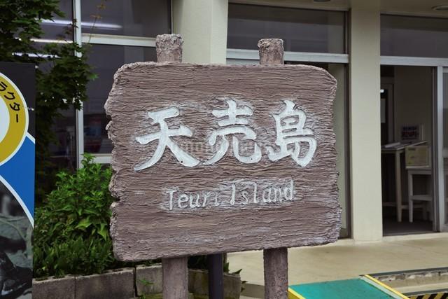 天売島 看板の写真素材 [FYI03105813]