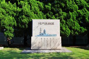 神奈川県横須賀市 ヴェルニー公園 軍艦長門の碑の写真素材 [FYI03115541]