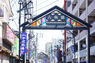 六角橋商店街のヤミ市場の写真素材 [FYI03115612]