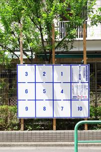 選挙ポスター掲示板の写真素材 [FYI03115616]
