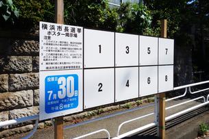 選挙ポスター掲示板の写真素材 [FYI03115617]