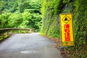 落石注意の道路標識の写真素材 [FYI03115636]