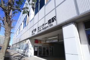 横浜市営地下鉄のセンター南駅の写真素材 [FYI03115649]