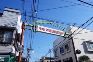 蒲田のキネマ通りの写真素材 [FYI03115655]