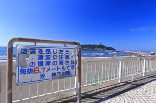 湘南の津波警告板警告板の写真素材 [FYI03115720]