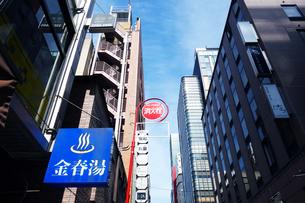 東京銀座の金春湯の写真素材 [FYI03115721]