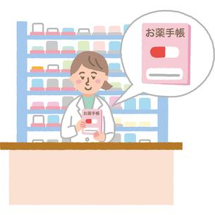 薬局でお薬手帳を持つ薬剤師のイラスト素材 [FYI03118907]