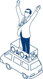 選挙カーの上で万歳をする候補者のイラスト素材 [FYI03119217]