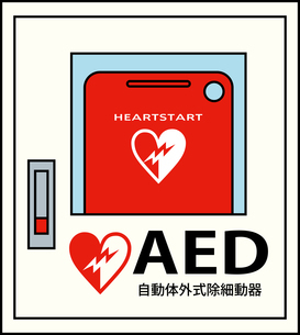 AEDのイラスト素材 [FYI03119314]