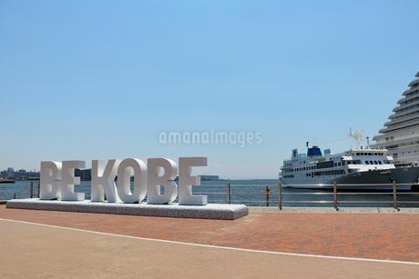 神戸港の名所の写真素材 [FYI03121064]