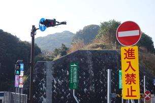 進入禁止の道路標識の写真素材 [FYI03122623]