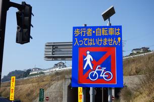 進入禁止の道路標識の写真素材 [FYI03124199]