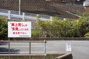 車上荒らしの警告板の写真素材 [FYI03125356]