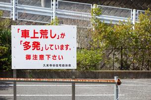 車上荒らしの警告板の写真素材 [FYI03125358]