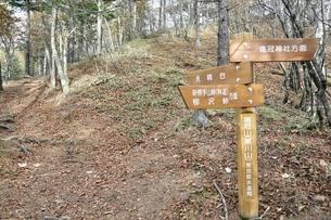 山道の標の写真素材 [FYI03126677]