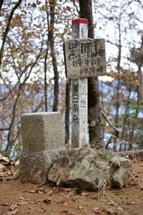 黒川山の山頂の写真素材 [FYI03126709]