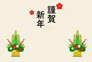 門松の年賀状テンプレートのイラスト素材 [FYI03127490]