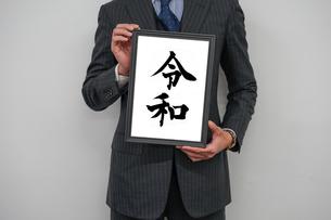 新元号(令和)を持つビジネスマンの写真素材 [FYI03128873]