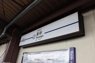京成金町線 高砂駅 駅名表の写真素材 [FYI03129146]