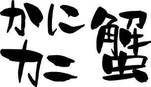 かに,カニ,蟹のイラスト素材 [FYI03136264]
