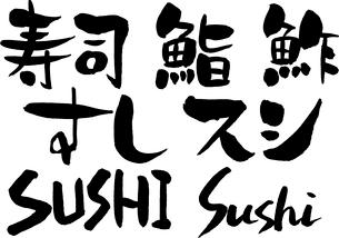 寿司,鮨,鮓,すし,スシ,SUSHI,Sushiのイラスト素材 [FYI03136265]