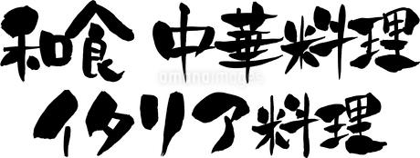 和食,中華料理,イタリア料理のイラスト素材 [FYI03136333]