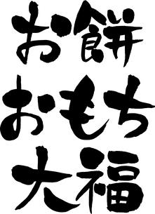 お餅,おもち,大福のイラスト素材 [FYI03136374]