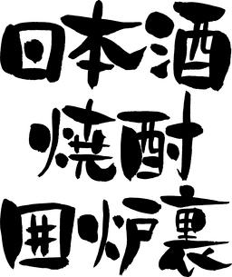 日本酒,焼酎,囲炉裏のイラスト素材 [FYI03136375]