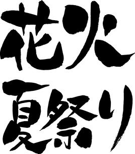 花火,夏祭りのイラスト素材 [FYI03136403]