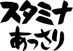 スタミナ,あっさりのイラスト素材 [FYI03136406]