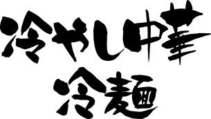 冷やし中華,冷麺のイラスト素材 [FYI03136410]