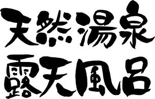 天然温泉,露天風呂のイラスト素材 [FYI03136414]