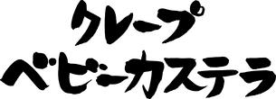 クレープ,ベビーカステラのイラスト素材 [FYI03136685]