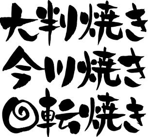 大判焼き,今川焼き,回転焼きのイラスト素材 [FYI03136690]