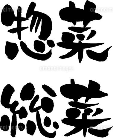 惣菜,総菜のイラスト素材 [FYI03136691]