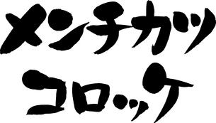メンチカツ,コロッケのイラスト素材 [FYI03136692]
