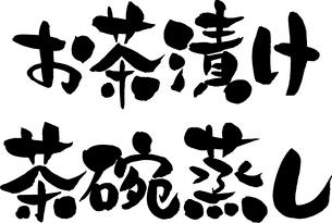 お茶漬け,茶碗蒸しのイラスト素材 [FYI03136693]