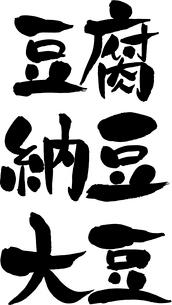 豆腐,納豆,大豆のイラスト素材 [FYI03136698]