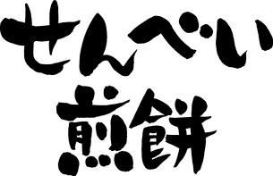 せんべい,煎餅のイラスト素材 [FYI03136699]