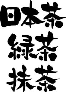 日本茶,緑茶,抹茶のイラスト素材 [FYI03136703]