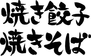 焼き餃子,焼きそばのイラスト素材 [FYI03136762]