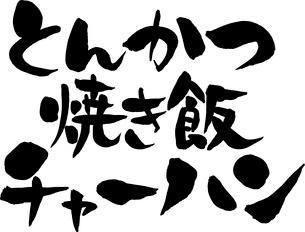 とんかつ,焼き飯,チャーハンのイラスト素材 [FYI03136778]