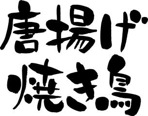 唐揚げ,焼き鳥のイラスト素材 [FYI03136779]