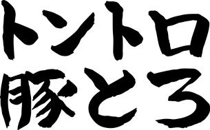 トントロ,豚とろのイラスト素材 [FYI03136781]