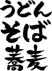 うどん,そば,蕎麦のイラスト素材 [FYI03136830]