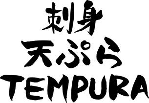 刺身,天ぷら,TEMPURAのイラスト素材 [FYI03136831]